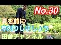 No.30『田舎チャンネル』草刈りするよ! の動画、YouTube動画。