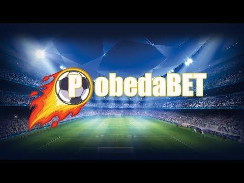 PobedaBET - программа для ставок на футбол 2017