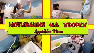 Мотивация на УБОРКУ квартиры. Генеральная уборка. Ванная комната  март