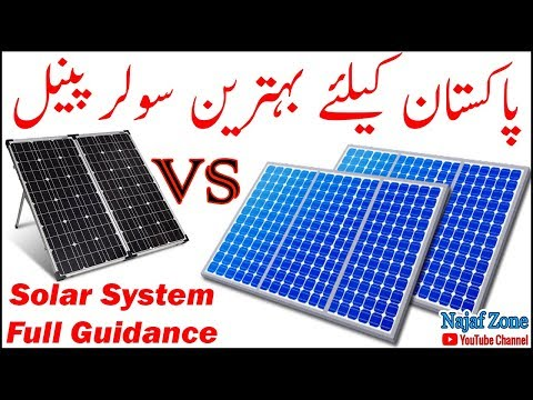 Solar Panel Types in Pakistan 2017 | Complete Guide before Buying a Solar System (PV)