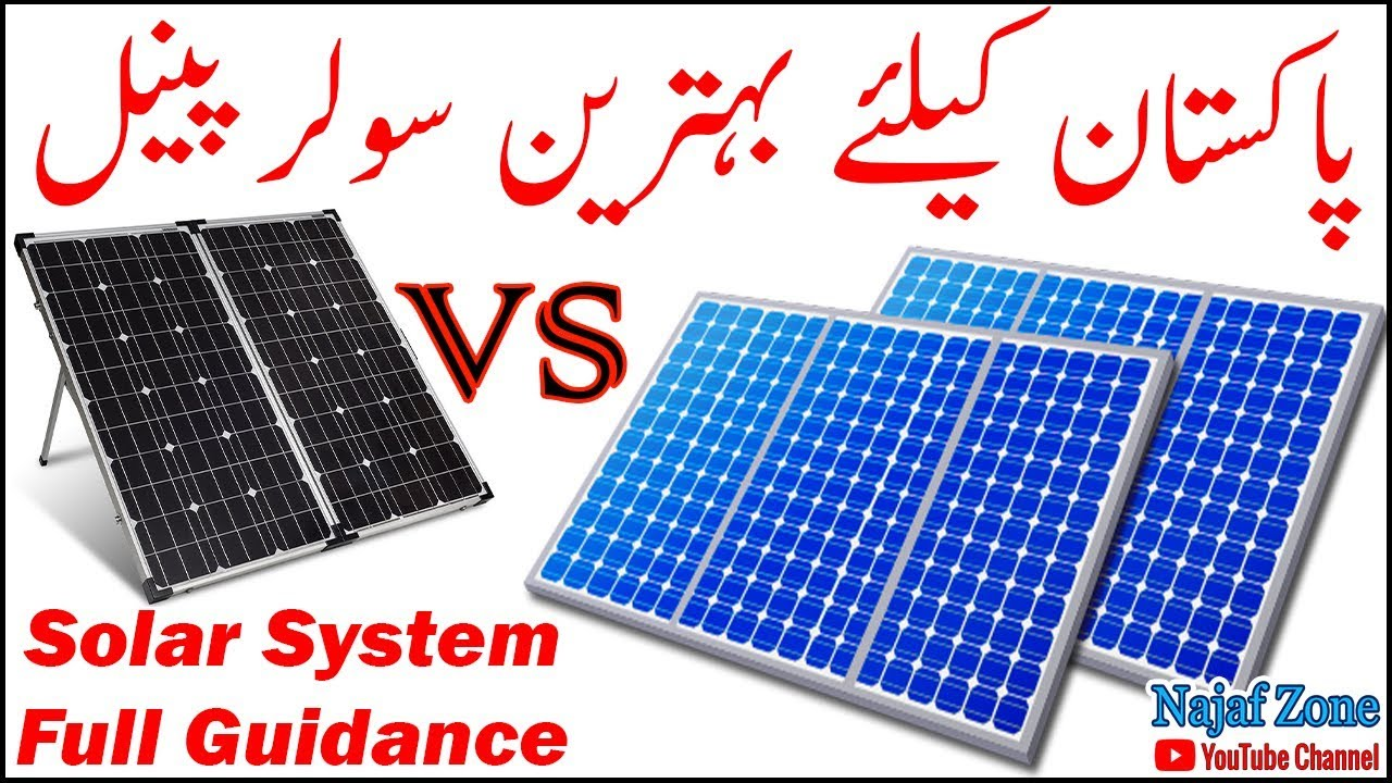 Solar System Full Guidance 2019 In Urdu Hindi Which Type