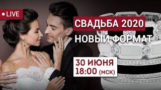 Свадебный сезон 2020 в новом формате