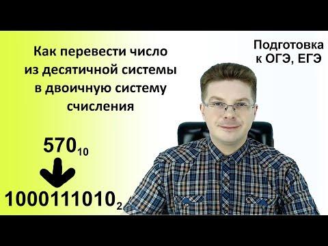 Как перевести число из десятичной системы в двоичную систему счисления