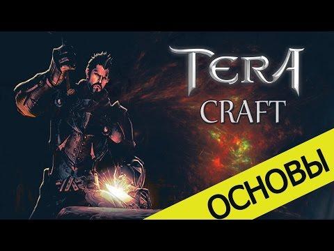 Гайд TERA Online (RU) - Основы крафта в игре.