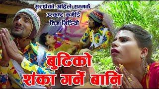 बुढिको शंखा गर्ने बानि | कमेडी तीज गीत | New Nepali Comedy Teej Song 2075 Ft. Sarape & Bimli