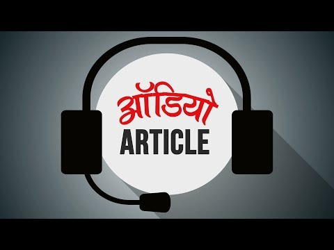 Audio Article - Freedom of Press at Present Phase (