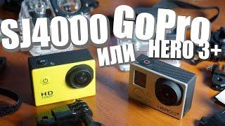 'Экстремальная съёмка' - GoPro vs. SJ4000 [ Часть 1/2 ]
