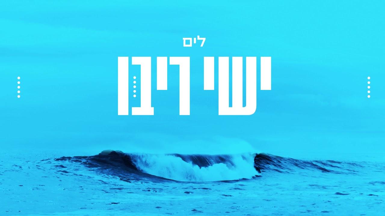 ישי ריבו - לים | Ishay Ribo - Layam