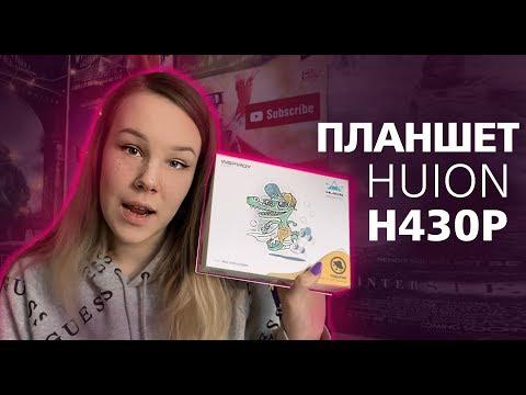 Распаковка Графического ПЛАНШЕТА HUION H430P - РОЗЫГРЫШ и ОБЗОР!