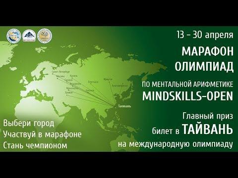 Марафон олимпиад Mindskills-Open 2019