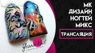 Дизайн Ногтей Микс. Дизайн Бабочка и Рыбка. Рисунки на ногтях - Онлайн Трансляция Ирины Набок