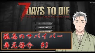 [LIVE] 【7Days to Die】対ゾンビパニック農家最強説を証明するVtuber舞元啓介 #3【にじさんじSEEDs】