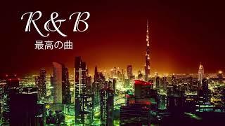 【作業用BGM】最高のr&b 洋楽、最高にお洒落なR&Bメドレー