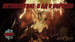 💣[agony] Путешествие в ад и обратно! [18+]