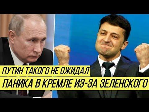 """Кремль """"онемел"""" из-за заявления Зеленского о Крыме и крымских татарах: президент настроен серьёзно"""