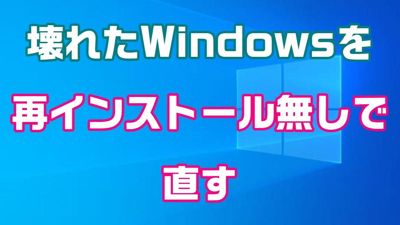 壊れて不調なWindowsを再インストールなしで修復する方法