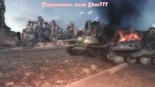 Клип   Мир Танков