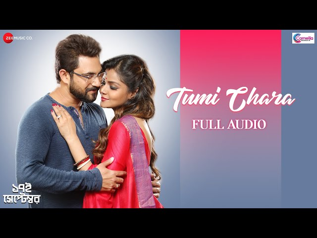 তুমি ছাড়া  Tumi Chara - Full Song | 17th September | Soham | Arunima | Arnab Dutta | Savvy