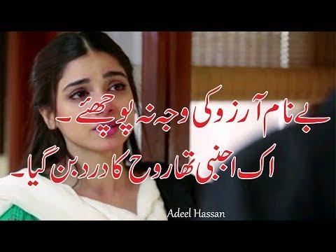 Most Heart Touching 2 Line Poetry| Best Urdu Poetry| Sad Urdu Poetry| 2 Line Poetry|Sad Shayri|Adeel