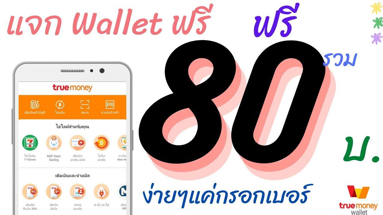 สอนกดรับเงิน เข้า Wallet ฟรี รวม 80 บ. ไม่ต้องลงทุน