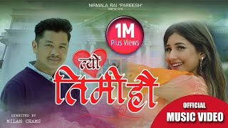 Tyo Timi Hau - New Nepali Song || Dayahang Rai, Aanchal Sharma || Rajesh Payal Rai || Nirmala Rai