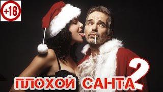 Плохой Санта 2 [2016] Русский Трейлер Без Цензуры (+18)