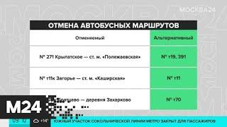 В Москве прекратили работу три автобусных маршрута - Москва 24