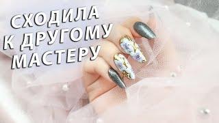 Дырка в ногте сходила к мастеру на свою голову перепилы ногтевой пластины дизайн ногтей коррекция