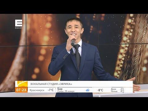 Солист вокальной студии «Эврика» исполнил песню в прямом эфире «Утра на Енисее»