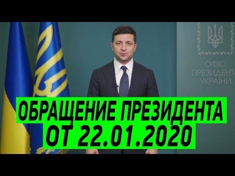 Обращение Президента Зеленского ко Дню Соборности Украины от 22.01.2020