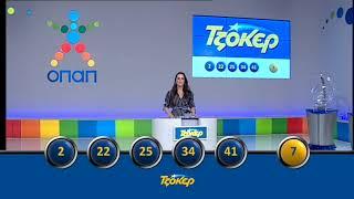 KΛΗΡΩΣΗ ΟΠΑΠ - ΤΖΟΚΕΡ - ΠΡΟΤΟ 1913 ΣΤΙΣ 13/05/2018