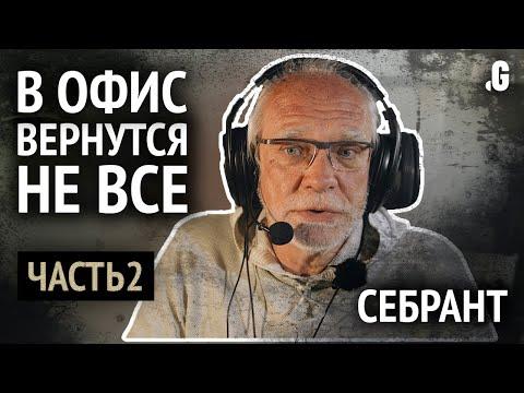 Корпорации против государств, урбанизация и будущее шеринг-экономики. // Андрей Себрант, Яндекс