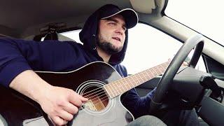 """Спел под гитару песню """"Bakhtin - Старый мир"""""""