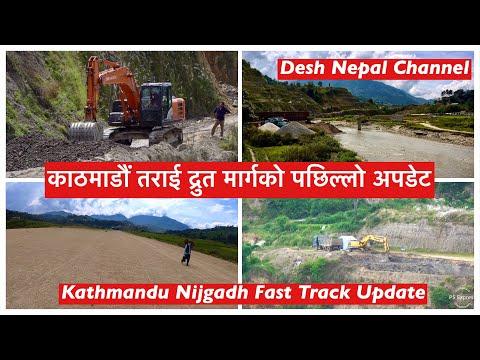 Kathmandu Terai Fast Track Update. ???????? ???? ????? ??????? ??????? ?????