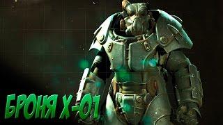 И СНОВА X-01 - FALLOUT 4 ГАЙД