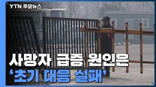 우한 봉쇄 전 500만 명 빠져나가...6천여 명 한국행 / YTN