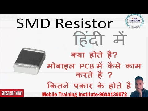 [Hindi/Urdu] What is Mobile Resistor | Working of Resistor | VDR | Code | Mobile Circuit layout |