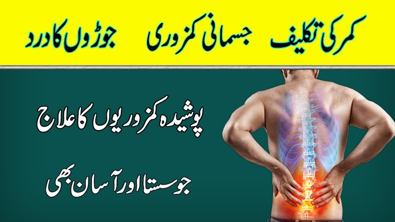 Easy Treatment For Joint and Back Bone pain || Secret Weakness||Anemia Treament In Urdu || In Hindi