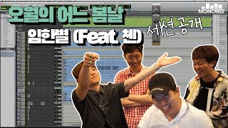 [MonoTree-뒤풀이] 임한별(Onestar) - 오월의 어느 봄날 (May We bye) Feat.첸 (Chen) 2부