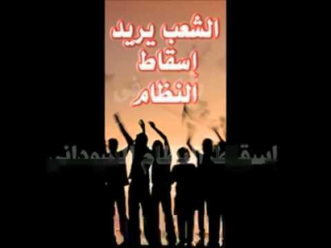 السودان -الشعب يريد اسقاط النظام