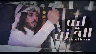 ابو حنظله ¦¦ شيلة ليه الحزن ¦¦ حصرياً 2019