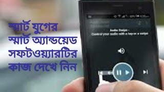 স্মার্ট যুগের স্মার্ট অ্যান্ডয়েড সফটওয়্যারটির কাজ দেখে নিন   Smart Android Apps   Bangla Tech 