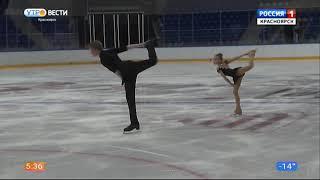 В Красноярске пройдёт первенство России по фигурному катанию среди юниоров