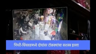 Pimpri-Chinchwad: a gang of armed men attacked on two people