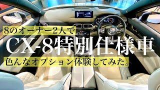 【ブランドスペース大阪】CX-8オーナー2人が年次改良CX-8特別仕様車を堪能してきた。