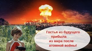 Почему гостья из будущего прибыла из мира после атомной войны...