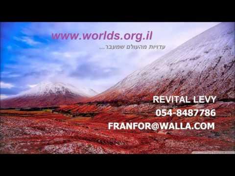 Jewish Near Death Experience || The story of Revital Levy || HEAVENLY COURT || ✵ LO-TATORO.COM ✵