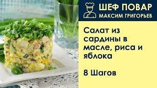 Салат из сардины в масле, риса и яблока . Рецепт от шеф повара Максима Григорьева