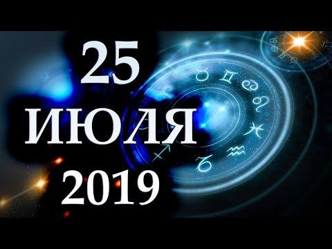 ГОРОСКОП НА 25 ИЮЛЯ 2019 ГОДА
