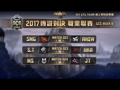 《Garena傳說對決》2017/09/02 16:00 GCS職業聯賽 Match022-024